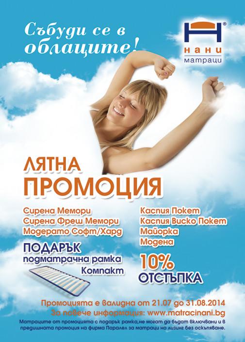 Промоция Лято-2014г ПЛАКАТ-2